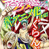Manga Grand Blue mendapatkan adaptasi anime