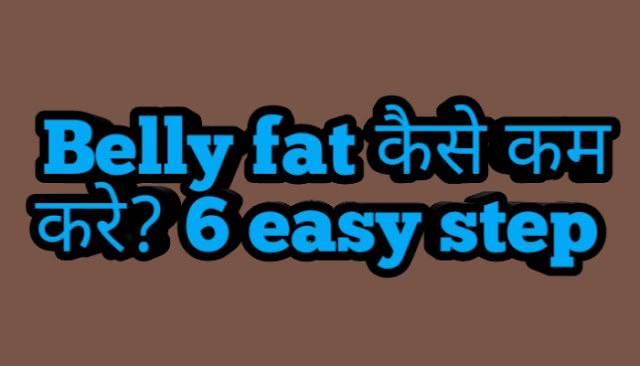 How to lose belly fat ? 6 easy Steps