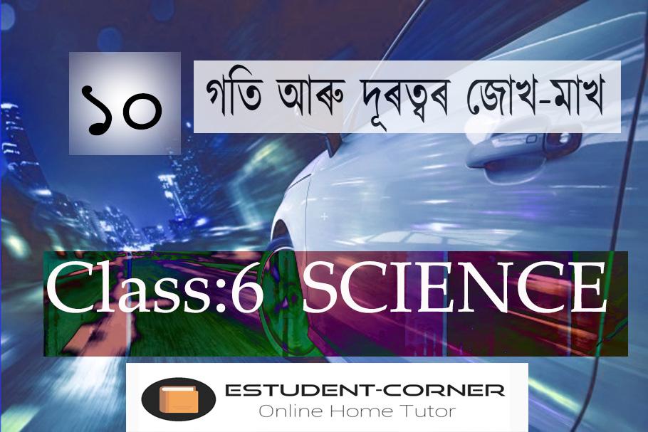 গতি আৰু দূৰত্বৰ জোখ-মাখ, Lesson 10, Class 6, Science, Assamese Medium, SCERT