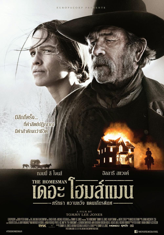 The Homesman (2014) ศรัทธา ความหวัง แดนเกียรติยศ [HD][พากย์ไทย]