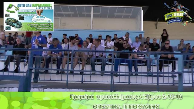 ΟΡΕΣΤΗΣ -ΙΠΠΟΚΡΑΤΗΣ 3-0  ΒΙΝΤΕΟ