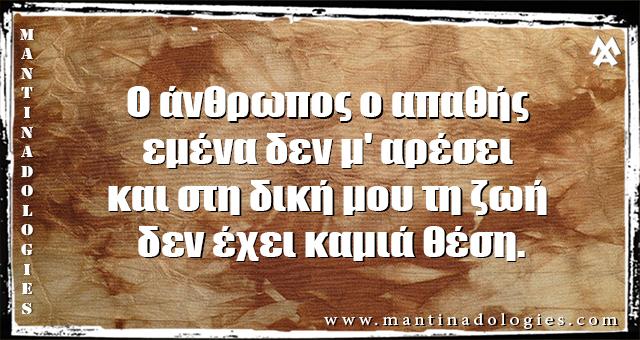 Μαντινάδες - Ο άνθρωπος ο απαθής εμένα δεν μ' αρέσει  και στη δική μου τη ζωή δεν έχει καμιά θέση.