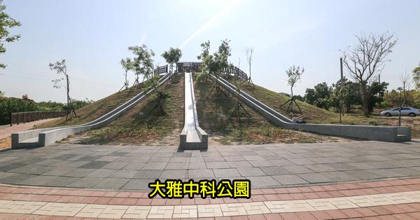 台中大雅|大雅中科公園22公尺長磨石子溜滑梯|潭雅神綠園道|觀景台