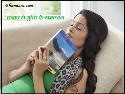 Stress Management Tips in Hindi for All