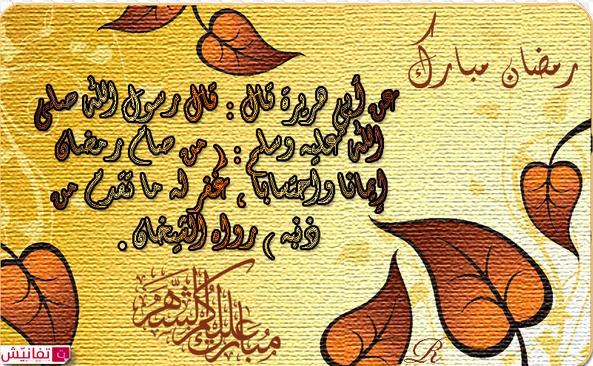 تهنئة ومباركه بشهر رمضان الكريم