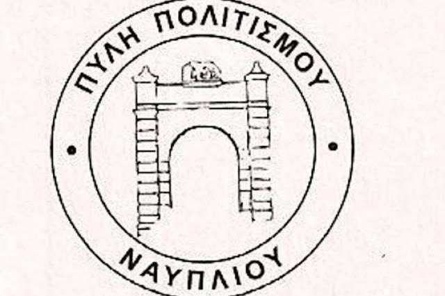 Ετήσια Γενική Συνέλευση της Πύλης Πολιτισμού Ναυπλίου