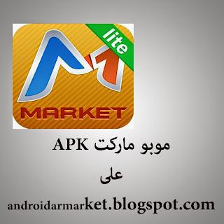 تحميل موبو ماركت APK