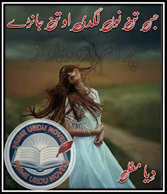 Free download Jis tan nu lagdi aey uh tan janrhy Episode 1 by Diya Mughal pdf
