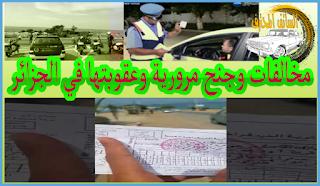 قانون المرور في الجزائر
