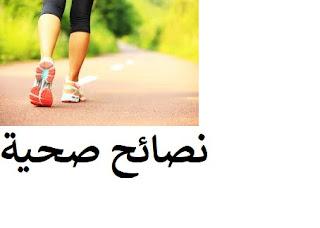 طريقة و فوائد رياضة المشي الصحيح في انقاص الوزن