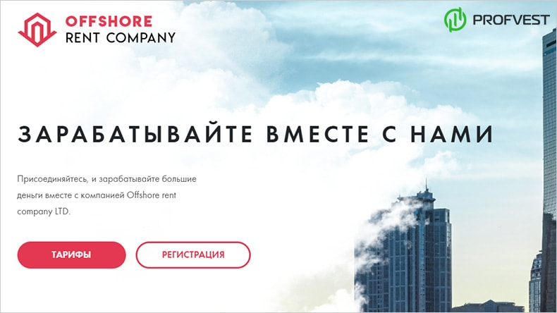 Повышение Offshore Rent Company