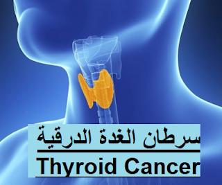 سرطان الغدة الدرقية Thyroid Cancer