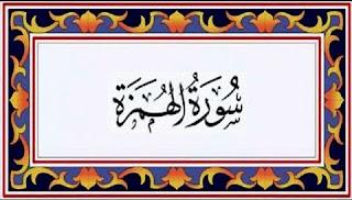 Surah Al-Humazah  سورة الهمزة