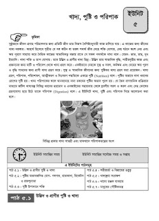 ICDS Food And Nutrition PDF Bengali