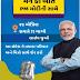 Inviting Ideas for PM Narendra Modi's Mann Ki Baat on 26th April, 2020