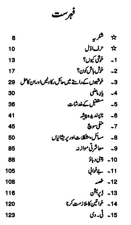 Khushiyon Bhari Zindagi Kese? by Prof Arshad Javed Urdu
