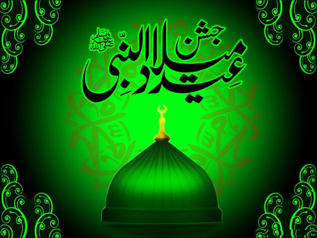Milad Un Nabi 2017 Wishes, Messages, Greetings, Whatsapp Status, Facebook Quotes