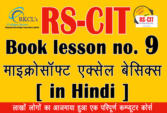 """""""Rscit book chapter"""" """"Microsoft Excel Basic"""" """"rs cit online test"""" """"Quiz"""" """"Official book or RSCIT"""" """"rscit online test"""" """"rscit mock test"""" """"Introduction to Excel"""" """"Concept of Excel Sheet and Workbook"""" """"Basic excel"""" """"Sort and filter in excel"""" """"Basic Formulas and Function in Excel"""" """"ms excel in hindi"""" """"online test paper of rscit official book in hindi"""" """"learn rscit"""" """"LearnRSCIT.com"""" """"LiFiTeaching"""" """"RSCIT"""" """"RKCL"""""""