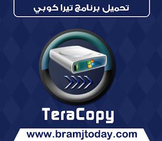 تحميل برنامج تيرا كوبي 2018 لتسريع نقل الملفات للكمبيوتر TeraCopy