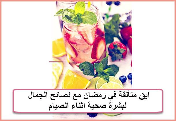 ابق متألقة في رمضان مع نصائح الجمال لبشرة صحية أثناء الصيام