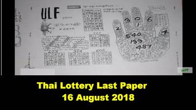 Thai Lottery Last Paper Full Magazine Tips 16 August 2018