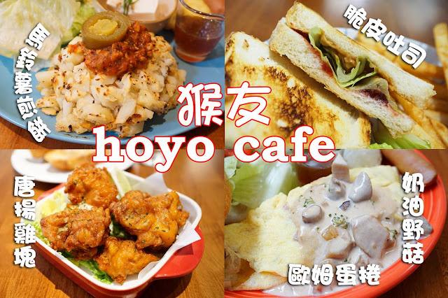 12888647 964188693634376 3538076150109619876 o - 西式料理|hoyo cafe