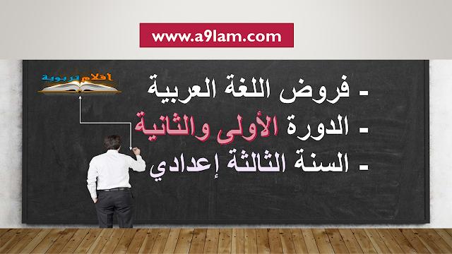 فروض اللغة العربية - الدورة الأولى والثانية - السنة الثالثة إعدادي