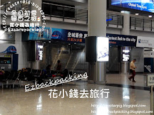 香港機場第一航樓過夜+餐廳便利店價格