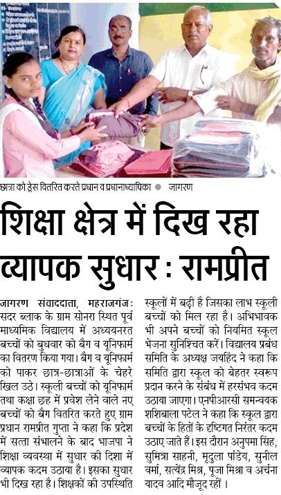 Basic Shiksha Latest News Dikh Raha hai Vyapak Sudhaar