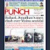 NAIJA NEWSPAPERS: TODAY'S THE PUNCH NEWSPAPER HEADLINES [26 OCTOBER, 2017].