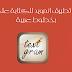 تحميل تطبيق textgram افضل تطبيق اندرويد للكتابة على الصور بخطوط عربية
