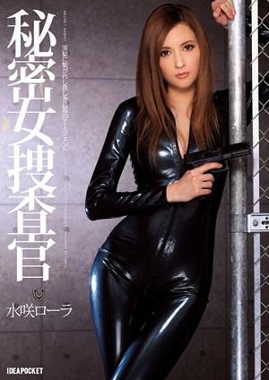 Secret Female Investigator Mizusaki Roller [IPZ-385 Lola Misaki (Lola Takizawa)]