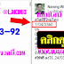มาแล้ว...เลขเด็ดงวดนี้ 2-3ตัวตรงๆ หวยทำมือ Narong งวดวันที่ 1/4/60