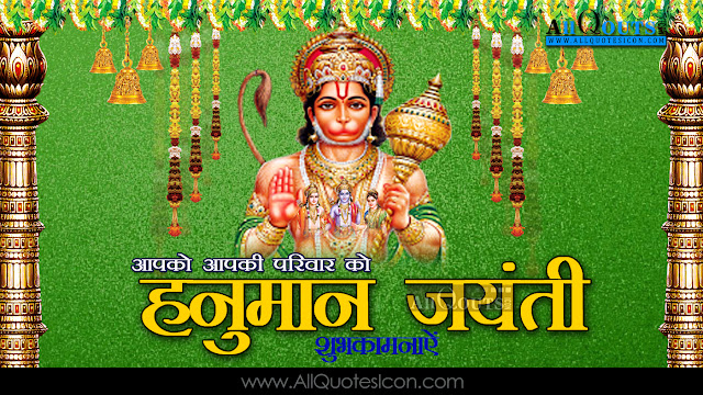 Hanuman-jayanthi-wishes-Hindi-Quotes-Whatsapp-Pictures-Best-Facebook-images-greetings-wishes-happy-Hanuman-jayanthi-quotes-Hindi-shayari-inspiration-quotes-Free
