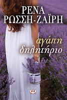 http://www.culture21century.gr/2017/02/agaph-dhlhthrio-ths-renas-rwssh-zairh-book-review.html
