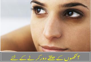 Eye dark circles removal tips