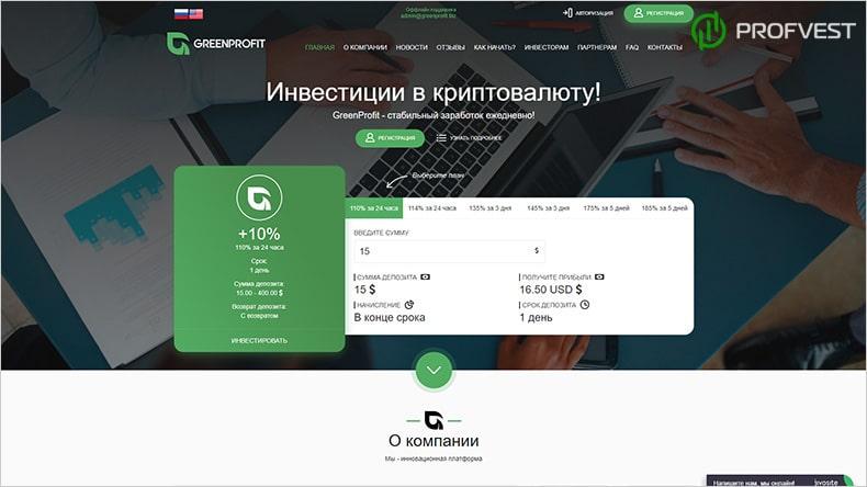 GreenProfit обзор и отзывы HYIP-проекта