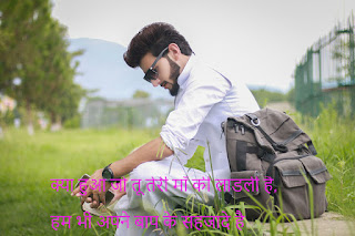 Status Attitude In Hindi स्टेटस हिंदी लव