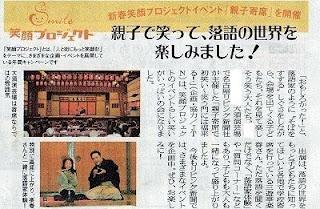 落語家・三遊亭楽春の親子寄席(親子で楽しむ落語会)の記事が新聞に掲載されました。