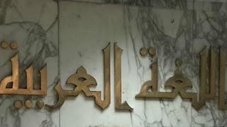 Teks Cerita Bahasa Arab dan Terjemahannya