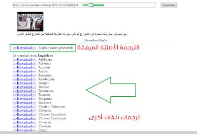 كيفية تحميل الترجمة subtitles من فيديوهات اليوتيوب بأي لغة الحلقة