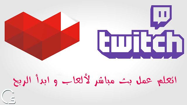 شرح عمل بث مباشر للالعاب على اليوتيوب و twitch و طريقة الربح منه