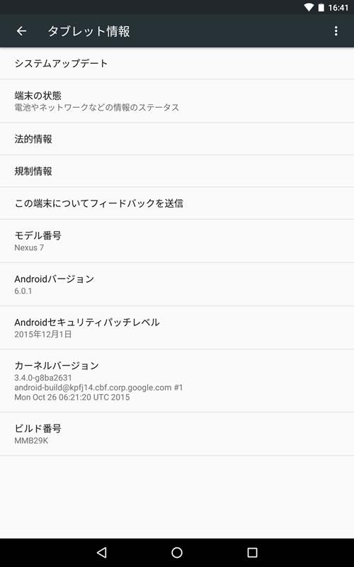 【Nexus7(2013) 】Android 6.0.1 (MMB29K) 2