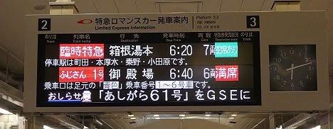 小田急電鉄 あしがら61号 箱根湯本行き GSE70000形