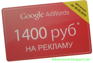 Купоны google adwords как реклама в яндекс афише