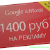 Купоны Гугл AdWords. Доход в арбитраже трафика.