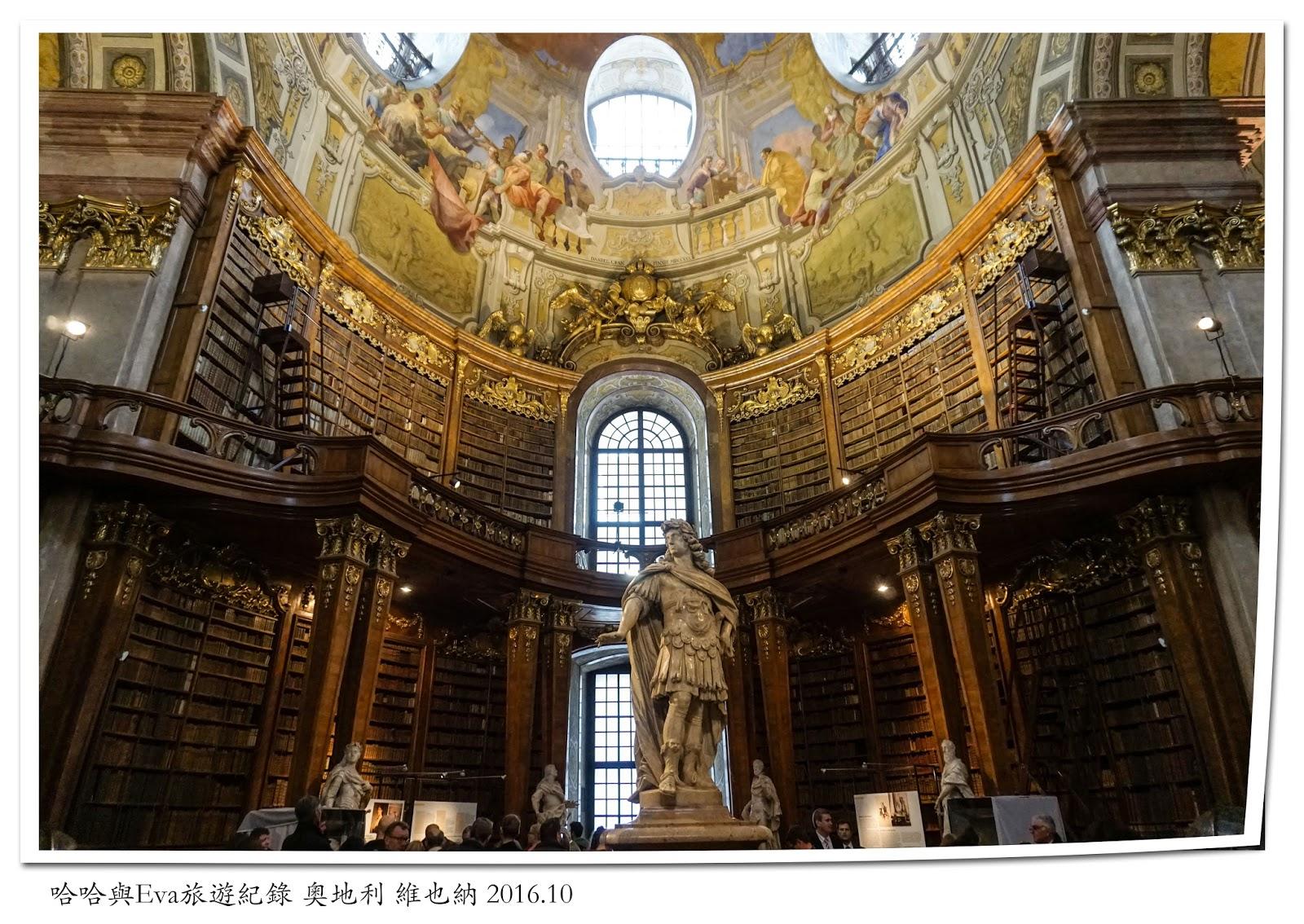 [奧地利 維也納] 最美圖書館之一 奧地利國家圖書館 Österreichische Nationalbibliothek - 哈哈 與 EVA 旅遊紀錄