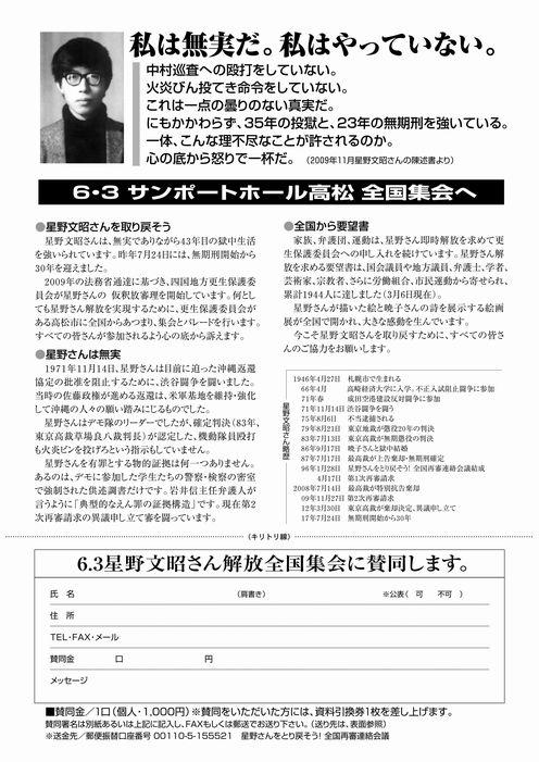 http://fhoshino.u.cnet-ta.ne.jp/000-hyosi/09-6.3sandou.pdf