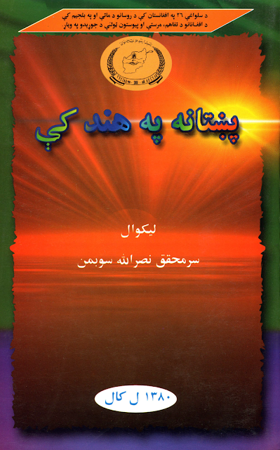 http://www.afghandata.org:8080/xmlui/bitstream/handle/azu/714/azu_acku_ds432_p4_seen92_1380_w.pdf?sequence=1&isAllowed=y