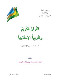 كتاب القرأن الكريم والتربية الأسلامية للصف الخامس العلمي الأحيائي